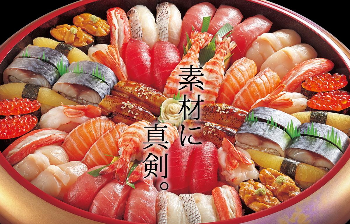静岡 市 寿司 宅配