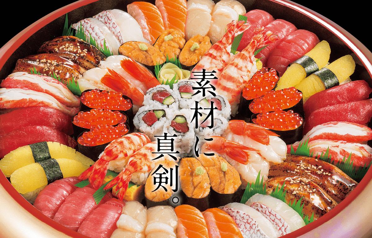 速配寿司【つきじ海賓】 | お寿...