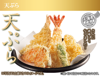 天ぷら5点盛り合わせ
