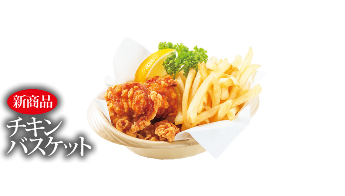 チキンバスケット(販売店舗限定)