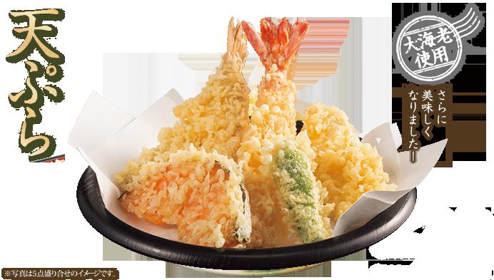 天ぷら5種盛り合せ