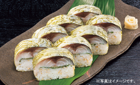 極上サバの棒寿司