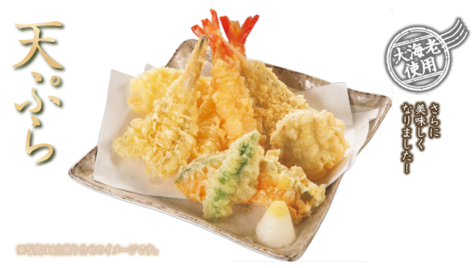 天ぷら8点盛り合わせ
