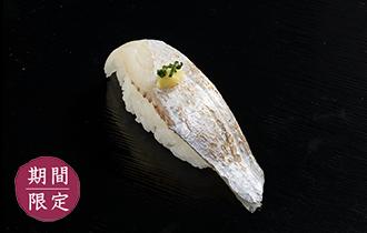炙り太刀魚