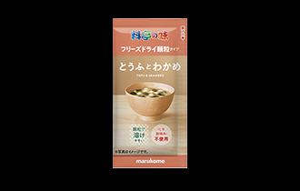 お味噌汁(豆腐わかめ)